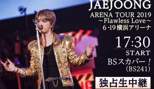 【独占生中継】BSスカパーで放送する「JAEJOONG ARENA TOUR 2019」 を視聴する方法とは?