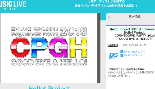 ハロプロ20周年記念ライブ~GOOD BYE & HELLO!~を自宅のテレビでお得に見る方法!