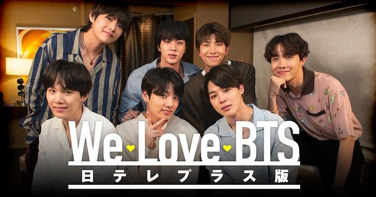 We Love BTS 2019 ~日テレプラス版~をたった800円で見る裏技とは!?