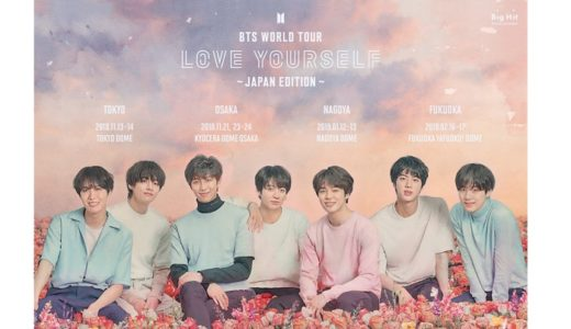 BTS WORLD TOUR「LOVE YOURSELF」~JAPAN EDITION~ at 東京ドームをたった800円で見る裏技とは!?