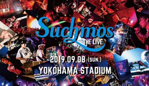 """Suchmos THE LIVE""YOKOHAMA STADIUM【独占生中継】をたった800円で見る裏技とは!?"