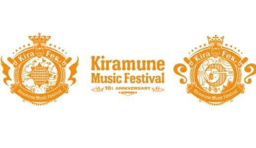MTV LIVE: Kiramune Music Festival ~10th Anniversary~ DAY.2をたった800円で見る裏技とは!?