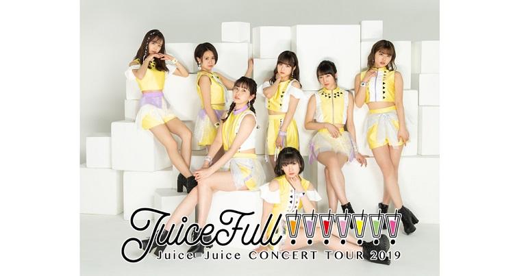 ハロプロ プレミアム Juice=Juice CONCERT TOUR 2019 ~JuiceFull!!!!!!!~ FINAL 宮崎由加卒業スペシャル バックステージ映像付きをたった800円で見る裏技とは!?