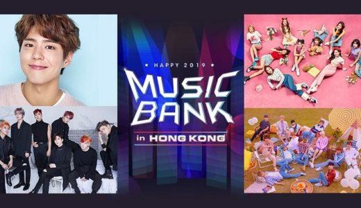 2019 K-POP FESTIVAL MUSIC BANK HONG KONGをたった800円で見る裏技とは!?