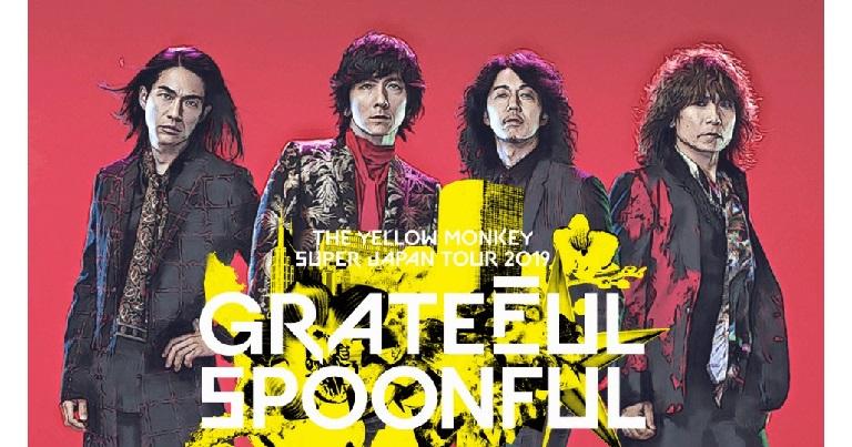 [生]THE YELLOW MONKEY SUPER JAPAN TOUR 2019 独占生中継をたった800円で見る裏技とは!?
