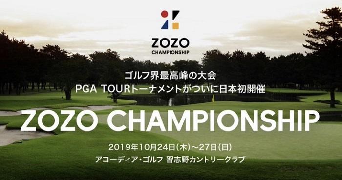 「ZOZO CHAMPIONSHIP」を自宅のテレビで視聴する方法はコレしかない!