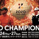 【まだ間に合う】テレ朝チャンネル2で放送する「ZOZO CHAMPIONSHIP」をたった800円で視聴する裏技とは?