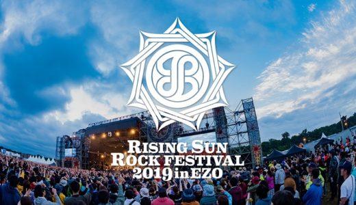 【まだ間に合う】スペースシャワーTVで放送する「RISING SUN ROCK FESTIVAL 2019 in EZO 特番」をたった800円で視聴する裏技とは?