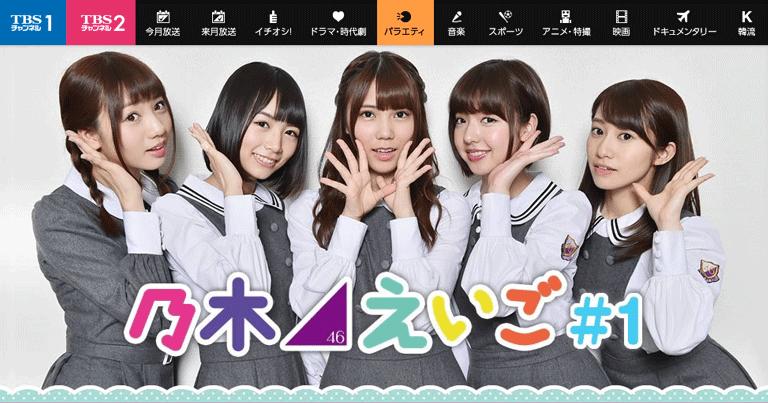 乃木坂46出演「乃木えいご」今なら無料で視聴できますよ!