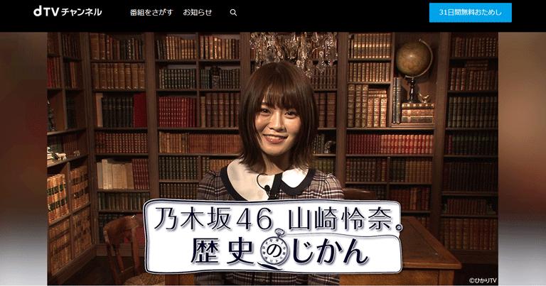乃木坂46山崎怜奈「歴史のじかん」今なら無料で視聴できますよ!
