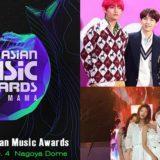 【まだ間に合う】Mnetで放送する「2019 Mnet Asian Music Awards」をたった800円で視聴する裏技とは?