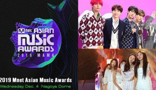 【まだ間に合う】Mnetで放送する「2019 Mnet Asian Music Awards(BTS、IZ*ONE、SEVENTEEN、TWICE出演)」をたった800円で視聴する裏技とは?
