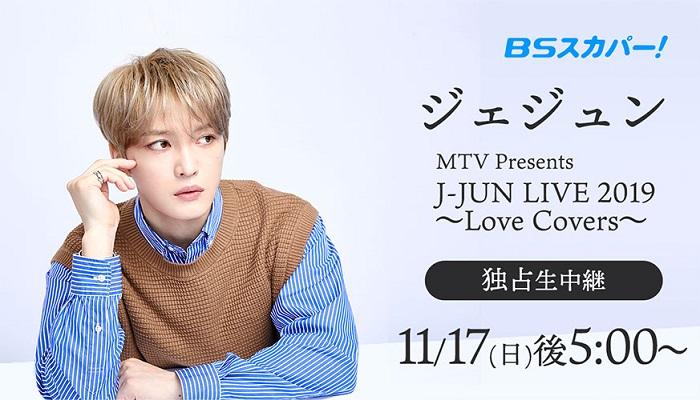 MTV Presents「J-JUN LIVE 2019 ~Love Covers~11・17 生中継」を自宅のテレビで視聴する方法はコレしかない!