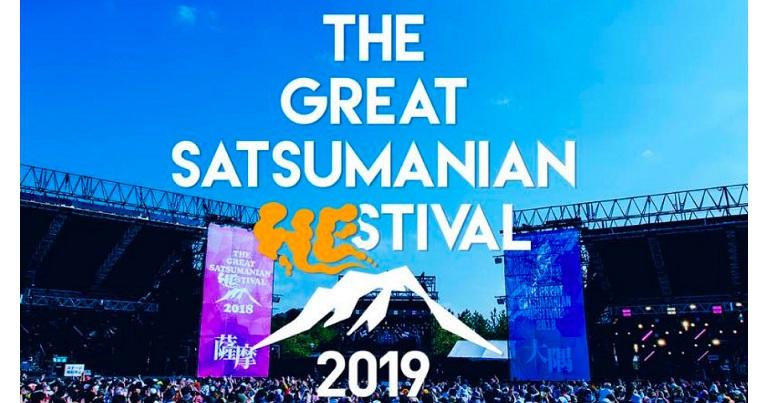 【まだ間に合う】MUSIC ON! TVで放送するTHE GREAT SATSUMANIAN HESTIVAL 2019をたった800円で視聴する裏技とは?