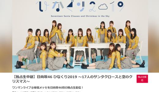 日向坂46のクリスマス限定ライブを無料で観る方法(テレビも可)