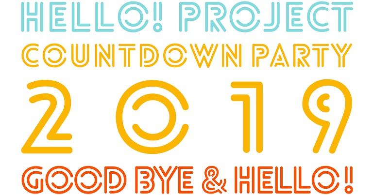 【まだ間に合う】フジテレビTWOで放送するHello! Projectのカウントダウンライブをたった800円で視聴する裏技とは?