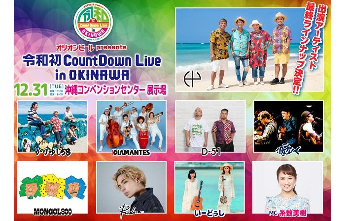 「令和初countdown live in okinawa」を自宅のテレビで視聴する方法はコレしかない!