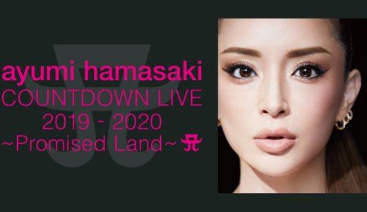 【まだ間に合う】テレ朝チャンネル1で放送する浜崎あゆみのカウントダウンライブをたった800円で視聴する裏技とは?