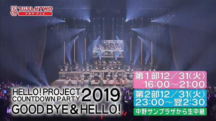 「Hello! Project COUNTDOWN PARTY 2019 ~ GOOD BYE & HELLO ! 」を自宅のテレビで視聴する方法はコレしかない!