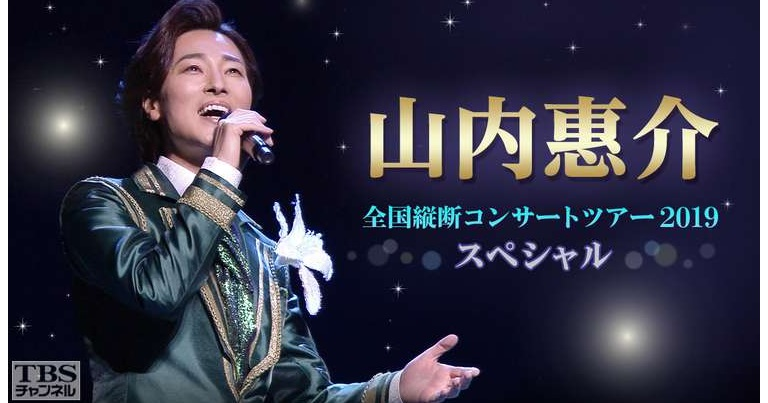 【まだ間に合う】TBSチャンネル1で放送する山内惠介をたった800円で視聴する裏技とは?