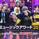 【まだ間に合う】TBSチャンネル1で放送するソウルミュージックアワード2019完全版をたった800円で視聴する裏技とは?