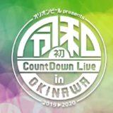 【まだ間に合う】フジテレビNEXTで放送する「令和初countdown live in okinawa」をたった800円で視聴する裏技とは?