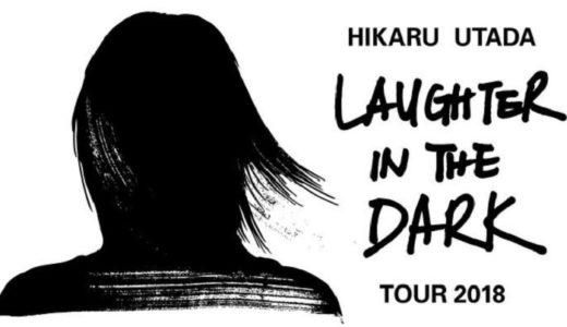 【まだ間に合う】BSスカパー!で放送する宇多田ヒカルをたった800円で視聴する裏技とは?
