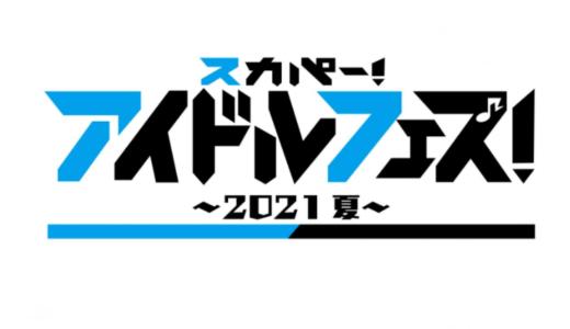 【まだ間に合う】BSスカパーで放送する「スカパー! アイドルフェス!~2021 夏~」をたった800円で視聴する裏技とは?