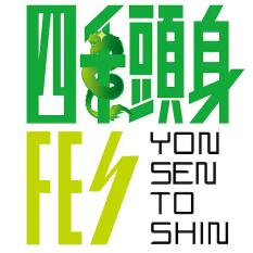 【まだ間に合う】テレ朝チャンネル1で放送する四千頭身FESをたった800円で視聴する裏技とは?