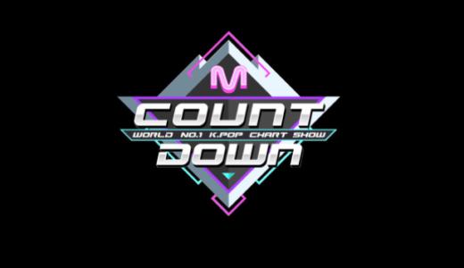 【まだ間に合う】Mnetで放送されている「M COUNTDOWN」をたった800円で視聴する裏技とは?