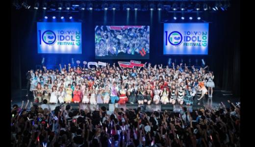 【まだ間に合う】BSスカパーで放送するTOKYO IDOL FESTIVAL 2021 をたった800円で視聴する裏技とは?